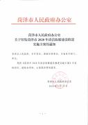 菏泽:2020年农村地区新增万博manbetx下载手机客户端取暖20.04万户,9月底前全面完成工程建设任务