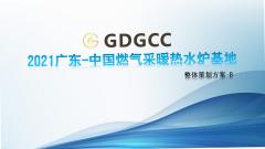 2021广东壁挂炉商会携手山东国际供热展:聚势打造中国燃气采暖热水炉基地名